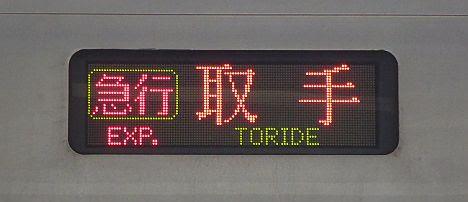 急行 取手行き 東京メトロ6000系