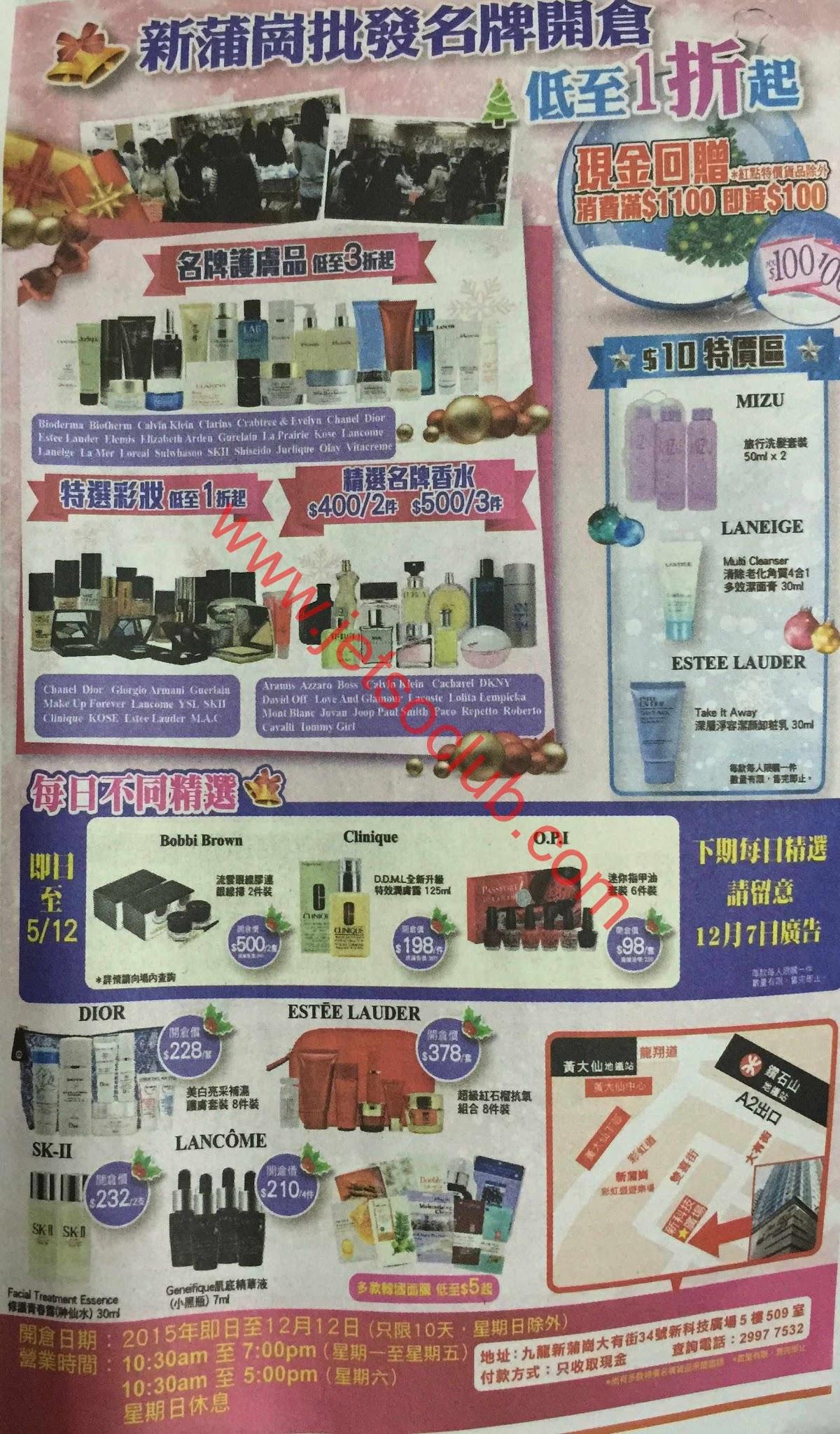新蒲崗批發名牌開倉 化妝品/護膚品 低至1折(至12/12) ( Jetso Club 著數俱樂部 )