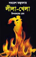 Lila Khela by Samaresh Majumdar