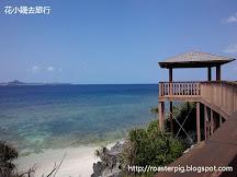絕讚沖繩海景~ 海岸遊步道