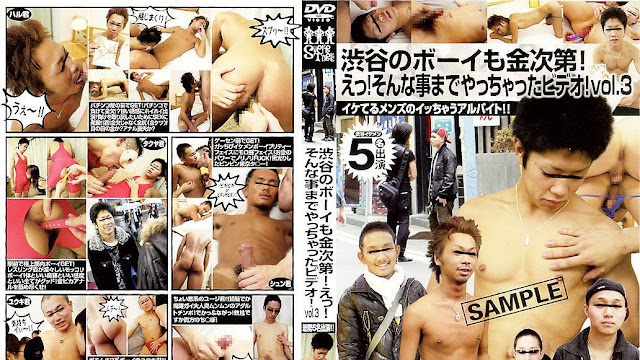 Shibuya Boys Will Do Anything For Money! – 3