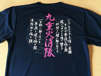 館山市消防団第九分団 Tシャツ