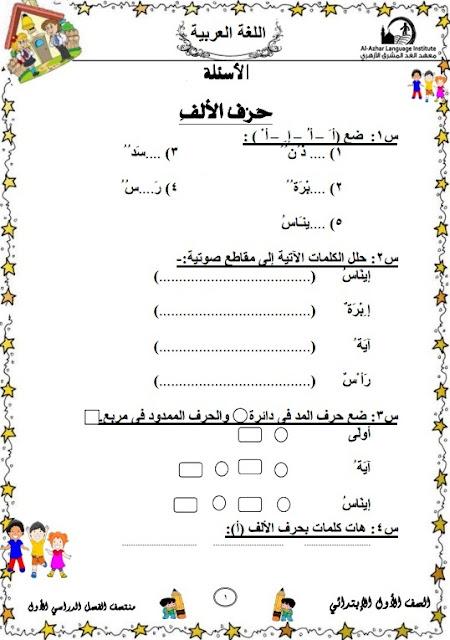 المراجعة النهائية لغة عربية للصف الأول الإبتدائي