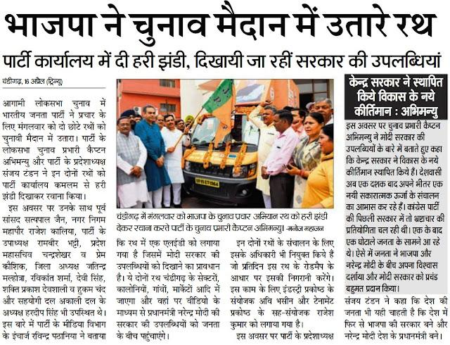 चंडीगढ़ में मंगलवार को भाजपा के चुनाव प्रचार अभियान रथ को हरी झंडी देकर रवाना करते पार्टी के चुनाव प्रभारी कैप्टन अभिमन्यु, साथ में पूर्व सांसद सत्य पाल जैन व अन्य