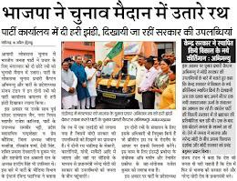 भाजपा ने चुनाव मैदान में उतारे रथ | पार्टी कार्यालय में दी हरी झंडी, दिखायी जा रहीं सरकार की उपलब्धियां
