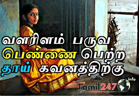 இளமை பருவ பெண்ணை பெற்ற தாய் எப்படி காத்திட வேண்டும்? Girl child care tips in Tamil, Parenting tips in tamil. Teenage girl problems, ilamai paruva pen padhukappaga valara, பூப்பெய்த பெண் , வயதுக்கு வந்த பெண் , விடலை பருவம்