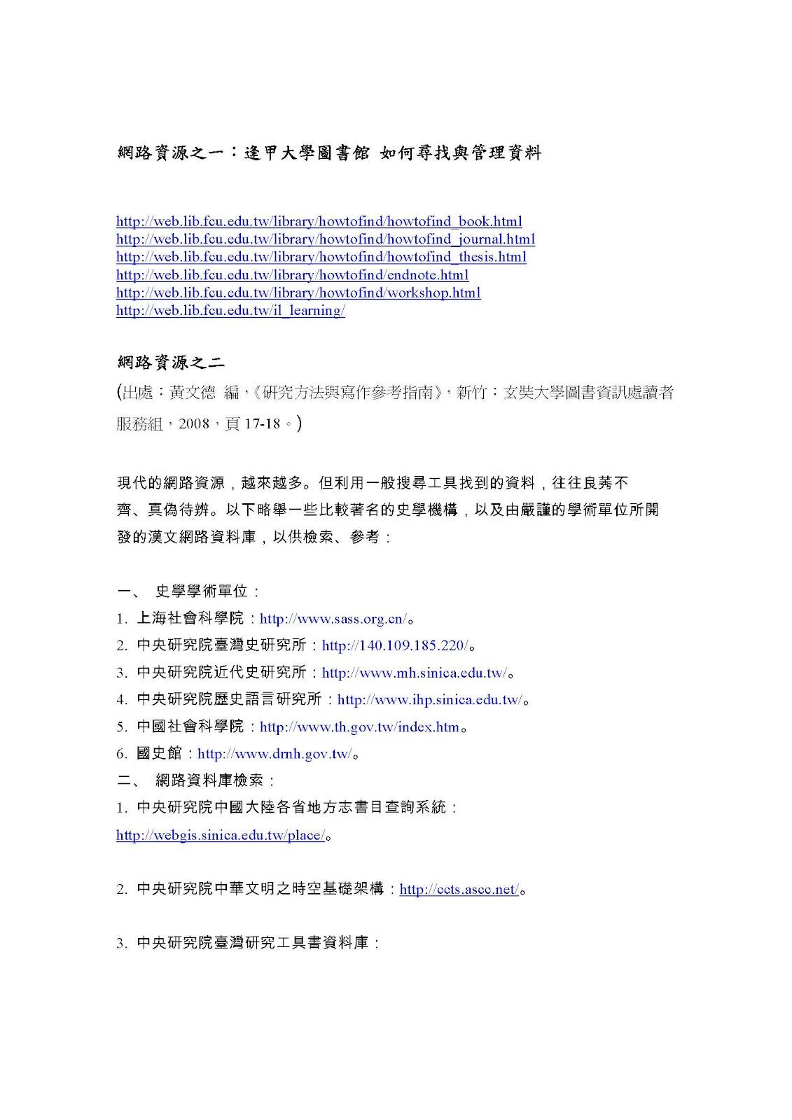 周樑楷的史譜和史圃: 08/01/2012 - 09/01/2012
