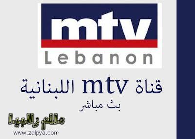 قناة ام تي في مباشر