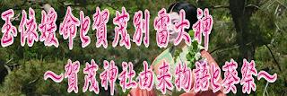玉依媛命と賀茂別雷大神〜賀茂神社由来物語と葵祭〜