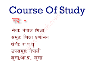 Shikshya Prashasan Samuha Nepali Section Officer Level Course of Study/Syllabus