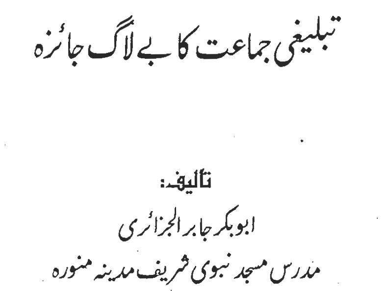 DAWAT O TABLIGH & ISLAH: Tablighi jamaat ka belag Jaeza