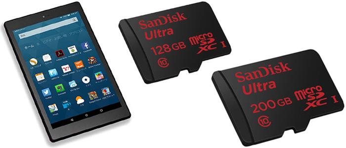 Fire HD 10、Fire HD 8、Fireは、200GBのmicroSDXCカードが使える