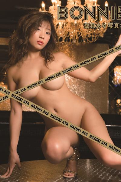 Aya Hazuki 葉月あや, ENTAME 2020.02 (月刊エンタメ 2020年2月号)