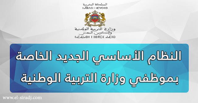 مشروع النظام الأساسي الجديد الخاصة بموظفي وزارة التربية الوطنية