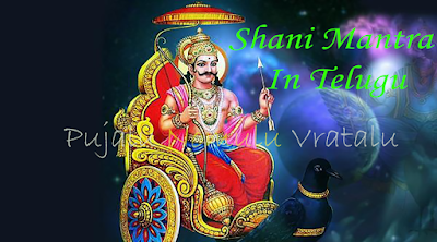 Shani Mantra In Telugu-Pujalu Nomulu Vratalu