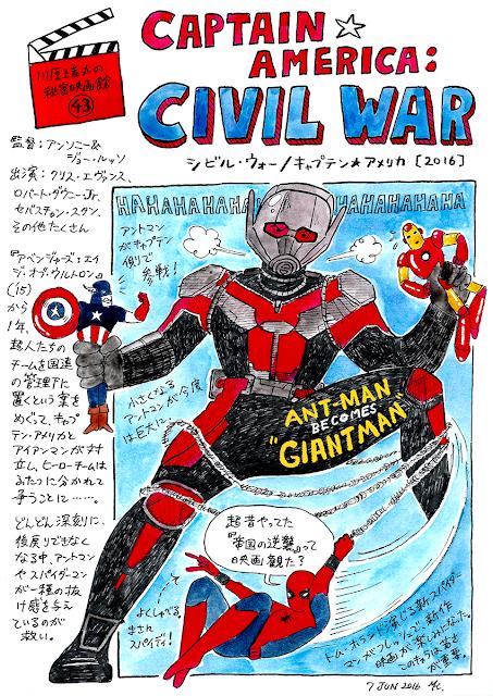 『シビル・ウォー/キャプテン・アメリカ』(2016)感想