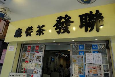 聯發茶餐廳:中午限定茄牛飯