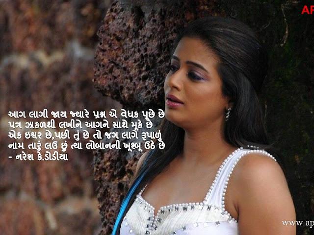 आग लागी जाय ज्यारे प्रश्न ए वेधक पूछे छे Gujarati Muktak By Naresh K. Dodia