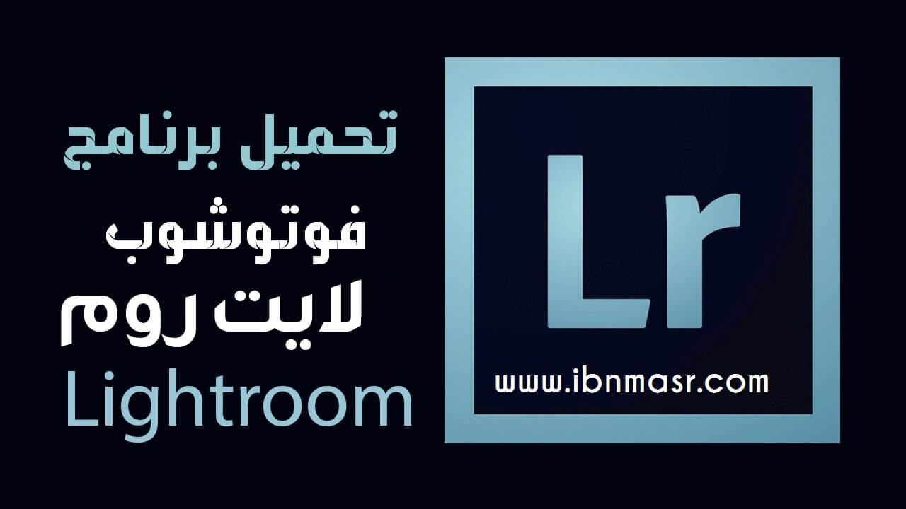 Download Adobe Photoshop Lightroom CC 2019