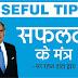 सफलता के मंत्र - Success Tips by Sir Ratan Tata