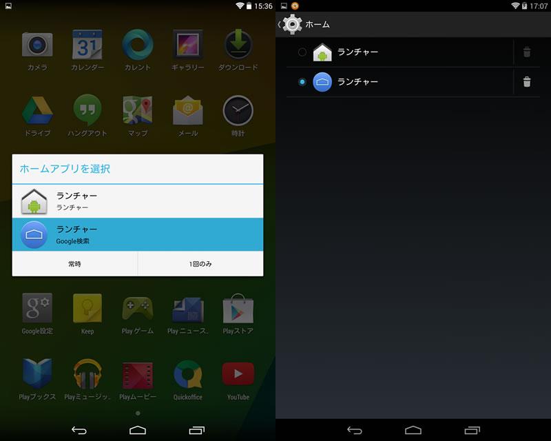 Nexus7(2013) Android 4.4(KitKat) -5