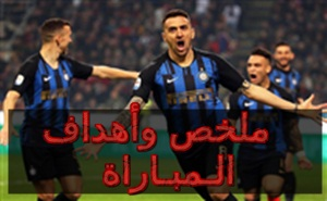 أهداف مباراة انترناسيونالي وميلان في الدوري الايطالي
