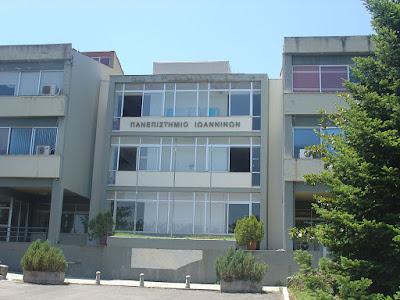 Το Πανεπιστήμιο Ιωαννίνων στα κορυφαία του κόσμου!
