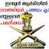 Indian Army Jobs Recruitment for Soldier Jobs in Salem