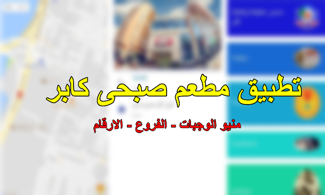 مطعم كابر صبحي و منيو صبحي كابر الجديد 2018 و جميع أرقام و أماكن فروع المطعم في مصر
