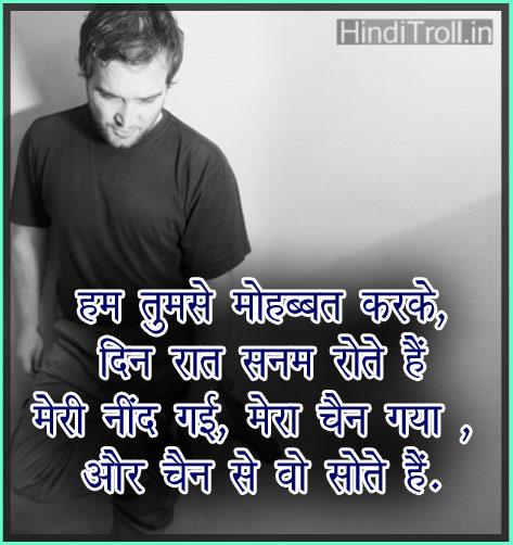 Girl Boy Love Sad Hindi Quotes Wallpaper