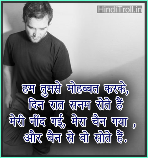 Sad Boy Alone Quotes: Sad Love Shayari In Hindi For Girlfriend Wallpaper Labzada