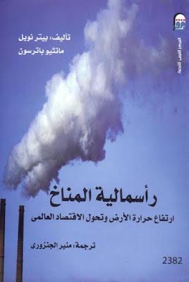 رأسمالية المناخ: إرتفاع حرارة الأرض وتحول الإقتصاد العالمى - بيتر نويل ماتثيو باترسون