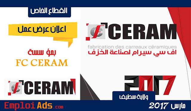 اعلان عرض عمل بمؤسسة FC CERAM  ولاية سطيف مارس 2017