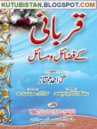 Qurbani Ke Fazail-o-Masail by Mufti Ahmed Mumtaz