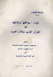 تحميل كتاب الباء : مواقعها و دلالتها في القران الكريم و كلام العرب pdf محمود الدريني
