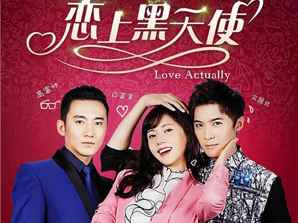 戀上黑天使 Love Actually
