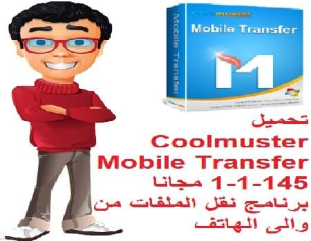 تحميل Coolmuster Mobile Transfer 1-1-145 مجانا برنامج نقل الملفات من والى الهاتف