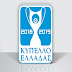 Κύπελλο Ελλάδος : Ορίστηκαν οι ρεβάνς