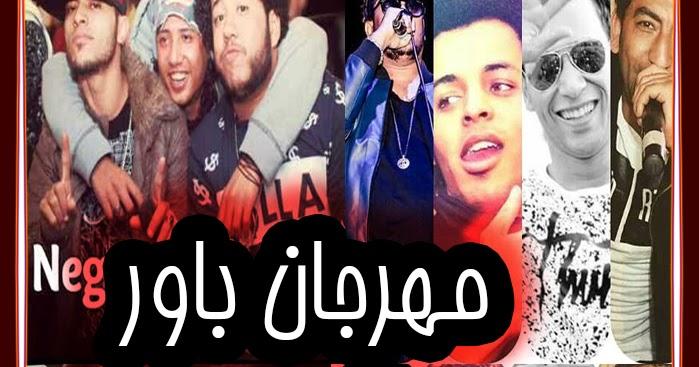 Image result for مهرجان باور لـ اوكا و اورتيجا و شحته و الدخلاوية و فيجو و السادات وفيفتى