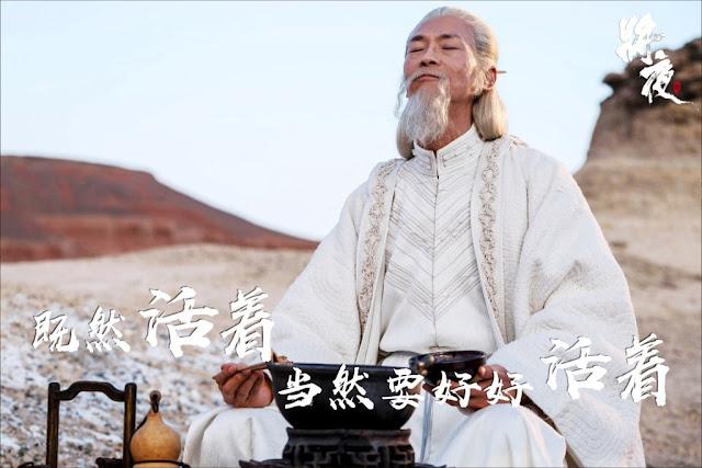 Ever Night Adam Cheng Fu Zi