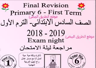 مراجعة ليلة امتحان اللغة الانجليزية للصف السادس الابتدائي الترم الاول لمستر عادل عبد الهادي