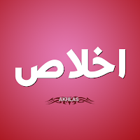Ustadz Imron Rosyid: Amal dan Ikhlas Tanpa Batas