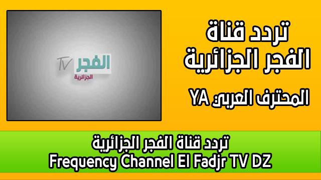 تردد قناة الفجر الجزائرية Frequency Channel El Fadjr TV DZ