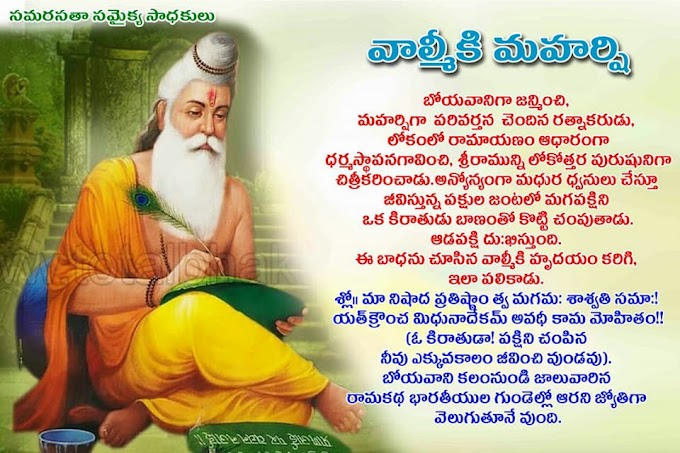 Quotes- Valmiki Maharshi Quotes in telugu