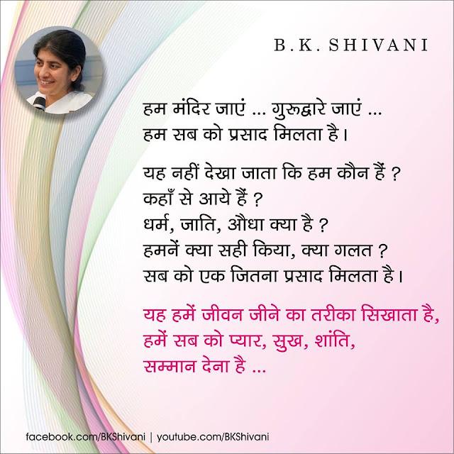 BK Shivani good thoughts