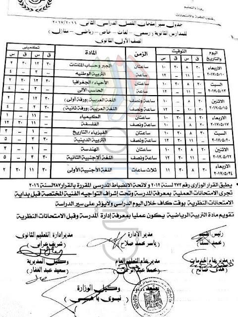 جدول امتحانات الصف الأول الثانوي 2017 الترم الثاني محافظة بورسعيد
