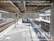 2019年大阪+京都+岡山-鳥取交通攻略:JR Pass+時間表