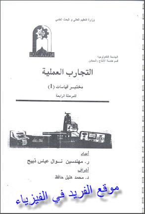 كتاب التجارب العملية ، مختبر قياسات 1 pdf الجامعة التكنولوجية، مختبر الفيزياء العملية 1،2، تجارب كلية الهندسة، تجارب فيزياء جامعية برابط تحميل مباشر مجانا