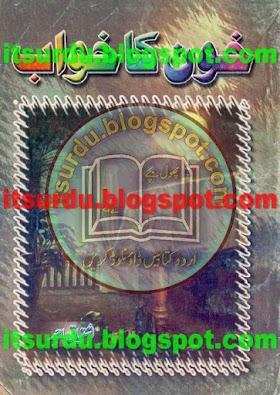 Khoon Ka Khawab By Ishtiaq Ahmed