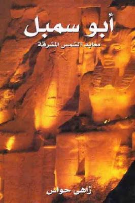 تحميل كتاب أبو سمبل - معابد الشمس المشرقة pdf زاهي حواس